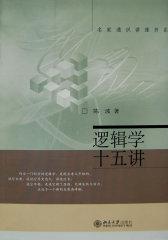 逻辑学十五讲(仅适用PC阅读)