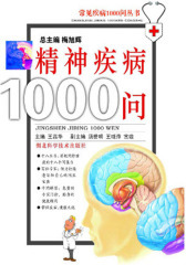 精神疾病1000问