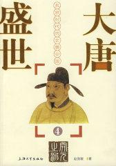 大唐盛世:玄宗时代的全景中国·4(试读本)