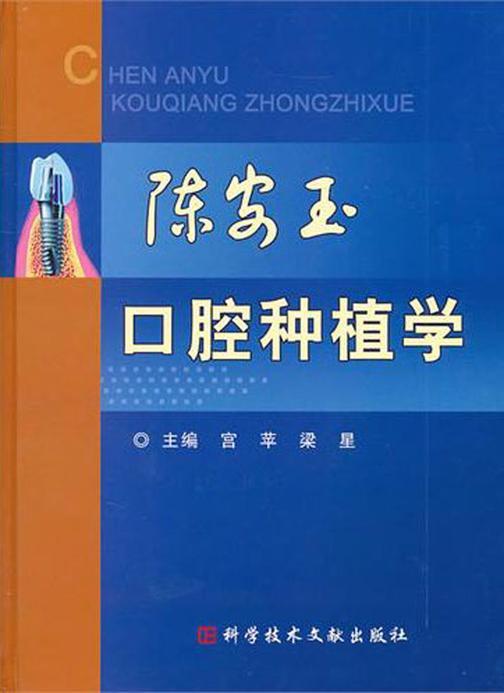 陈安玉口腔种植学(仅适用PC阅读)