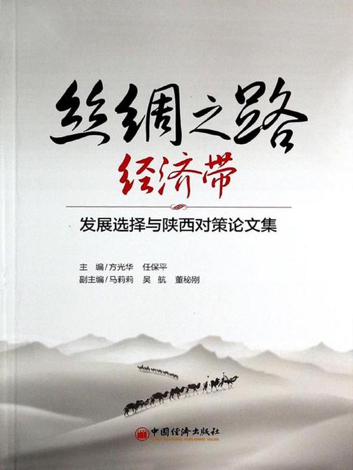 丝绸之路经济带:发展选择与陕西对策论文集