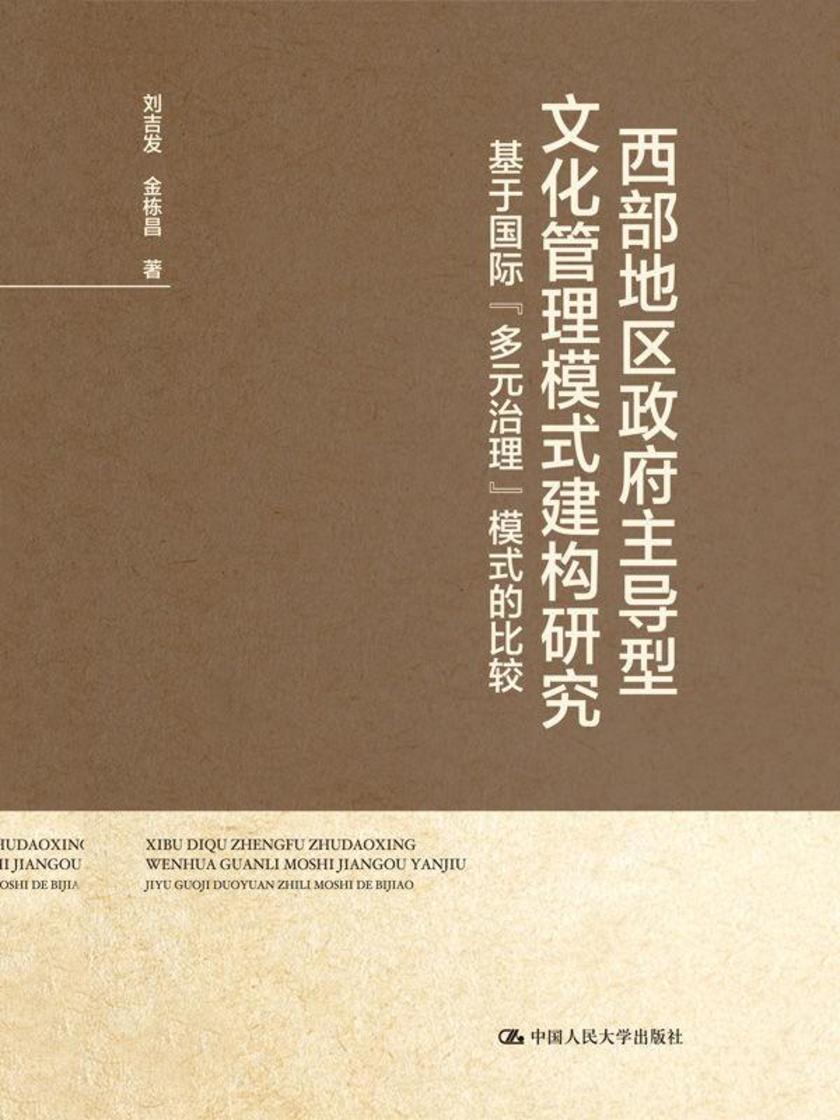 """西部地区政府主导型文化管理模式建构研究——基于国际""""多元治理""""模式的比较"""