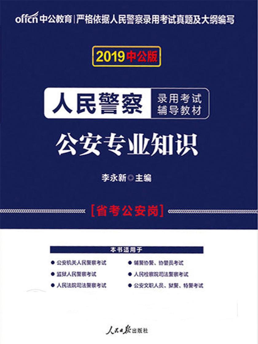 中公2019人民警察录用考试辅导教材公安专业知识