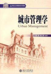 城市管理学(仅适用PC阅读)