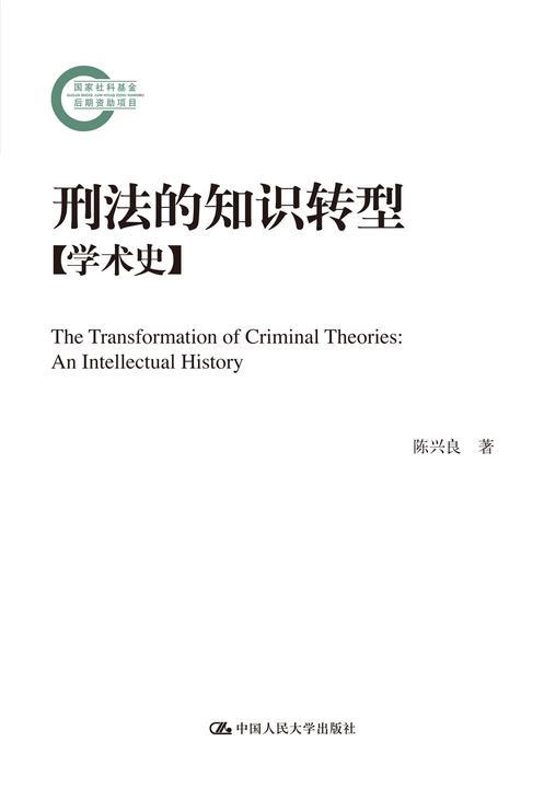 刑法的知识转型【学术史】
