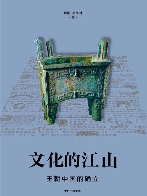 文化的江山02:王朝中国的确立