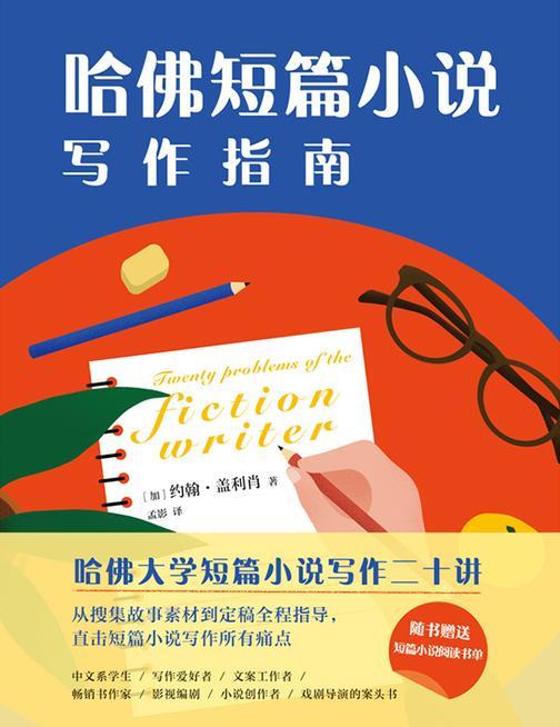 """哈佛短篇小说写作指南【北京大学""""小说的艺术""""写作指导书。】"""