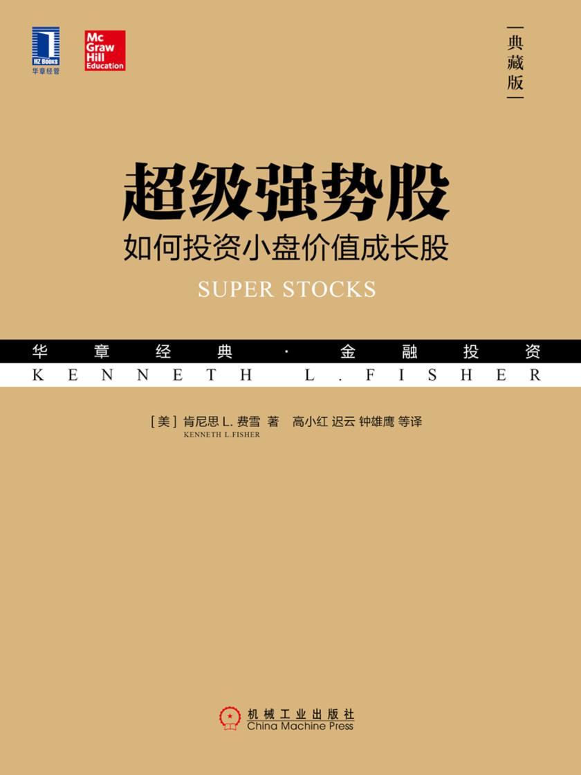 超级强势股:如何投资小盘价值成长股(典藏版)