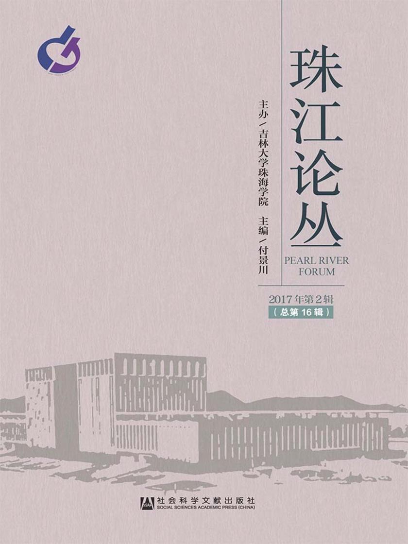珠江论丛(2017年第2辑总第16辑)