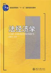 法经济学(仅适用PC阅读)