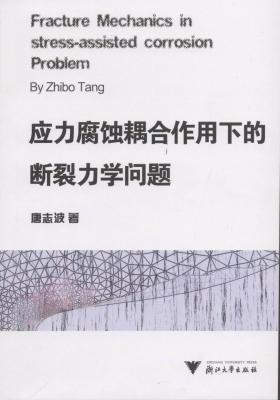 应力腐蚀耦合作用下的断裂力学问题(仅适用PC阅读)