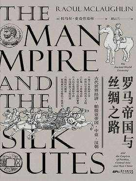 罗马帝国与丝绸之路