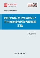 四川大学公共卫生学院707卫生检验综合历年考研真题汇编
