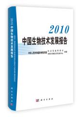 2010中国生物技术发展报告(试读本)