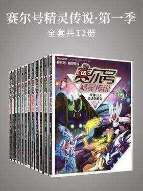 赛尔号精灵传说·第一季(全套共12册)