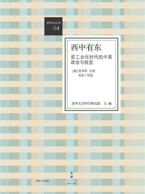 讲学社丛书:西中有东:前工业化时代的中英政治与视觉