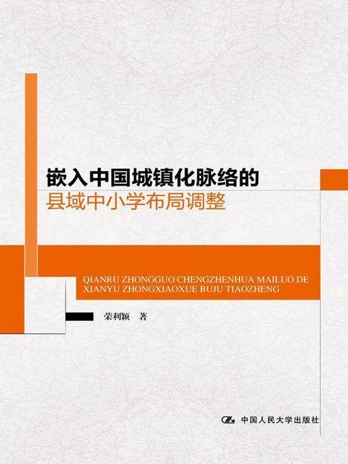 嵌入中国城镇化脉络的县域中小学布局调整