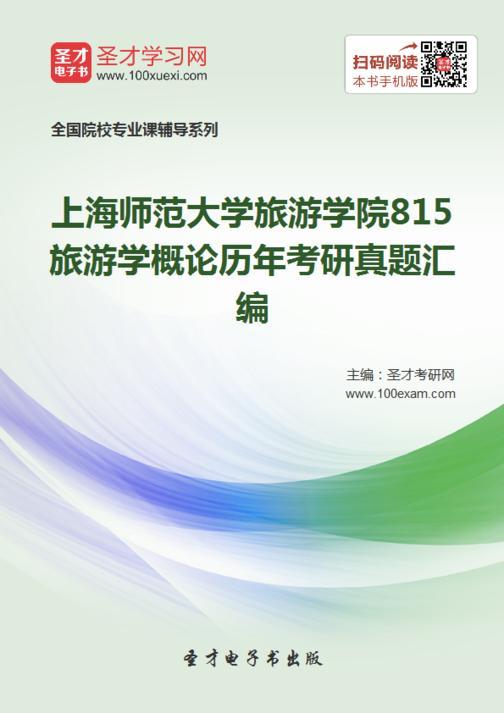 上海师范大学旅游学院815旅游学概论历年考研真题汇编