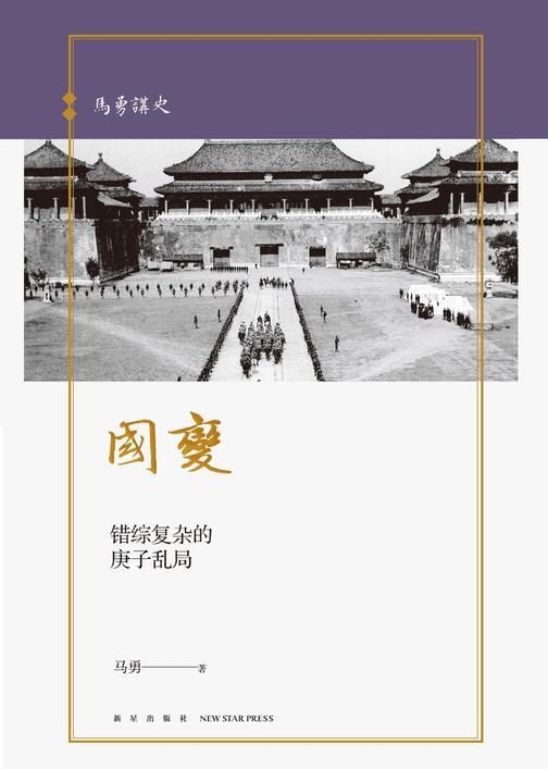 马勇讲史-国变:错综复杂的庚子乱局