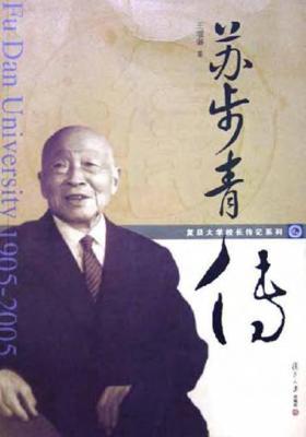 苏步青传(仅适用PC阅读)