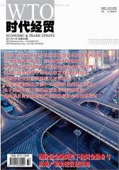 时代经贸 旬刊 2011年22期(电子杂志)(仅适用PC阅读)