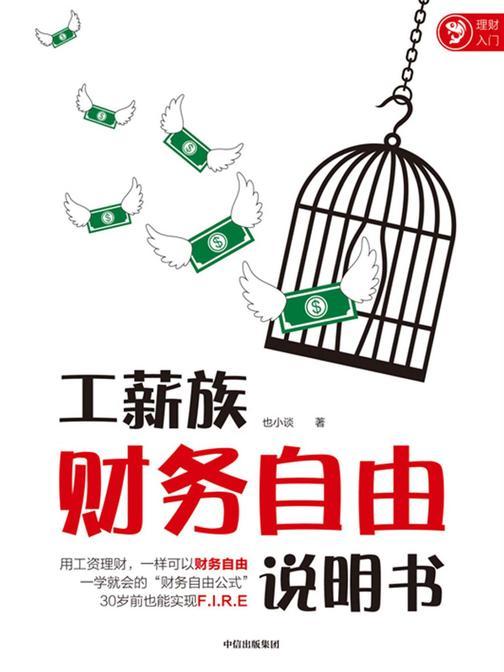 工薪族财务自由说明书