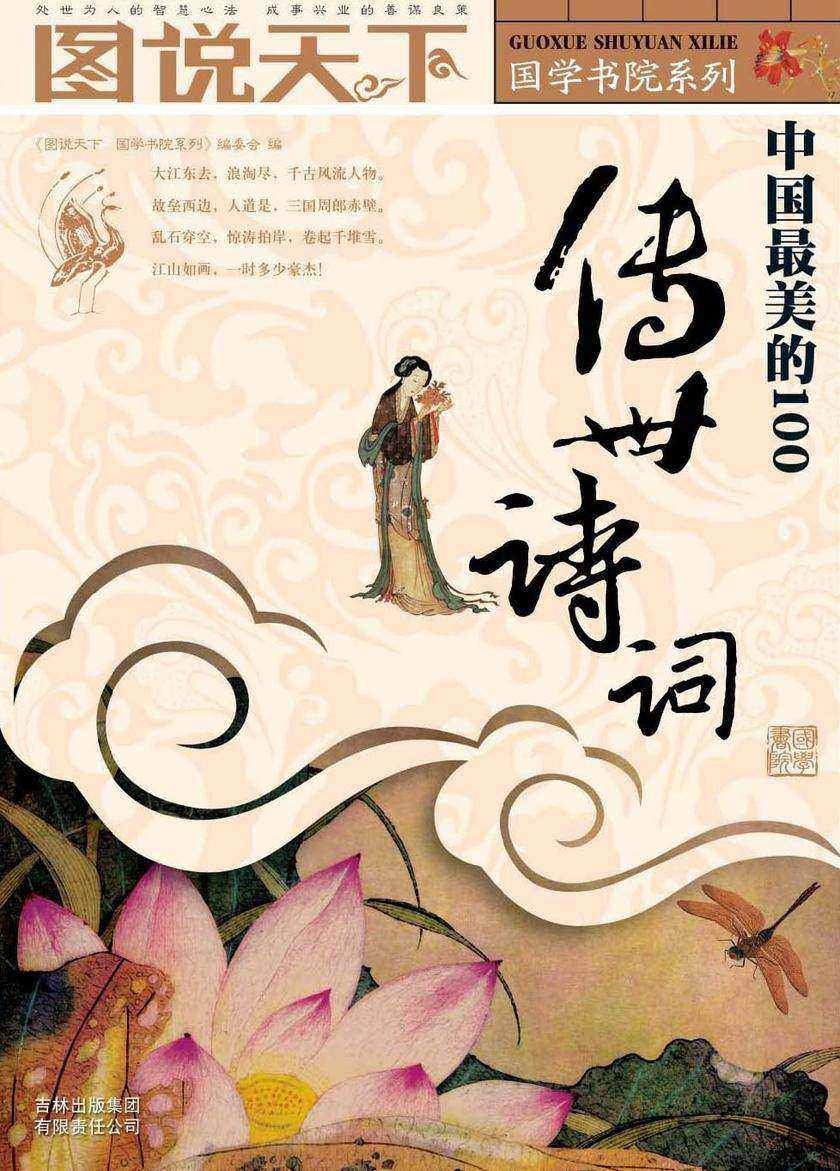 中国 美的100传世诗词(仅适用PC阅读)