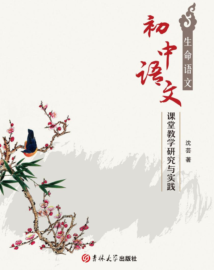 初中语文课堂教学研究与实践
