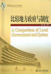 比较地方政府与制度