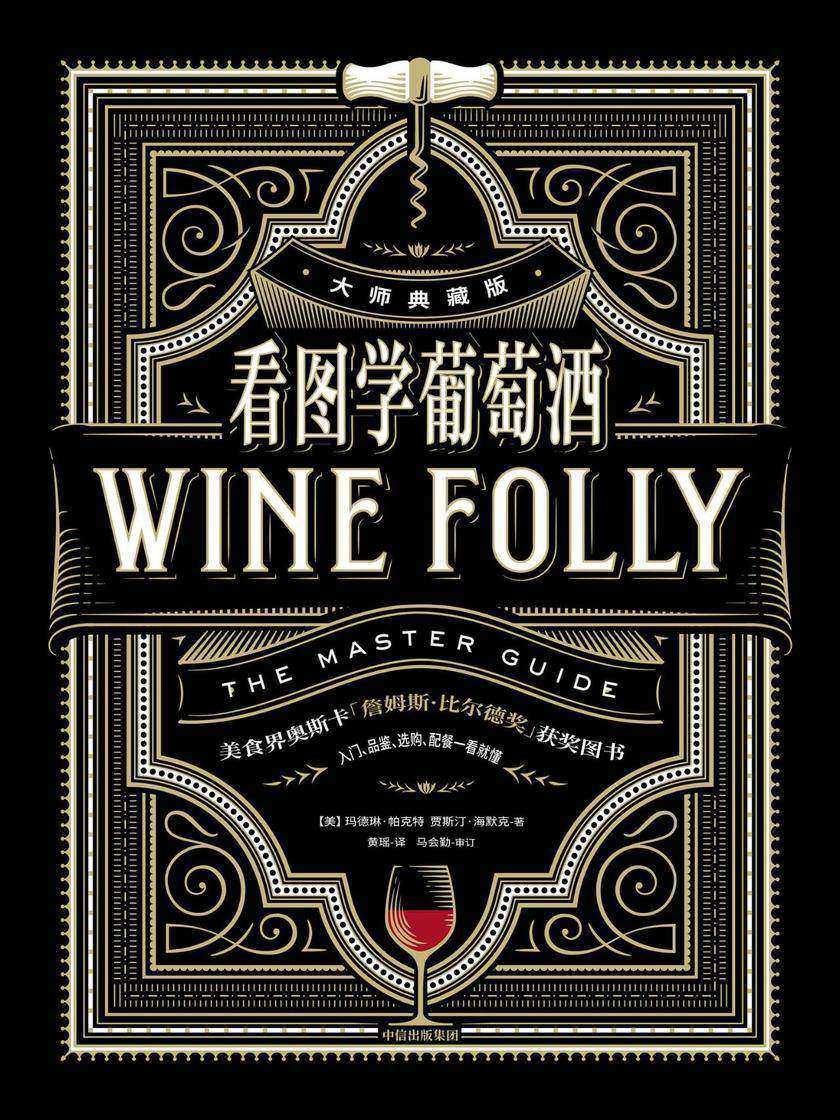 看图学葡萄酒(大师典藏版)