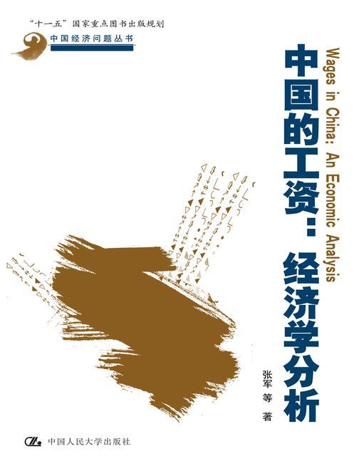 中国的工资:经济学分析