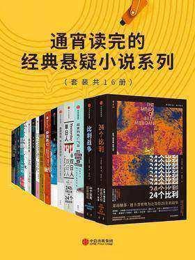通宵读完的经典悬疑小说系列(套装共16册)