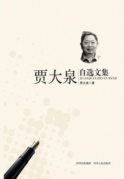 贾大泉自选文集