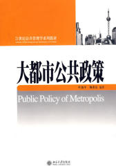 大都市公共政策
