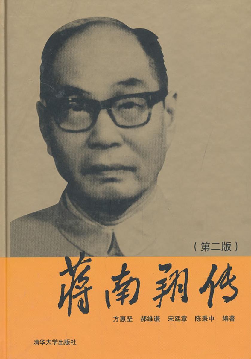 蒋南翔传(第二版)