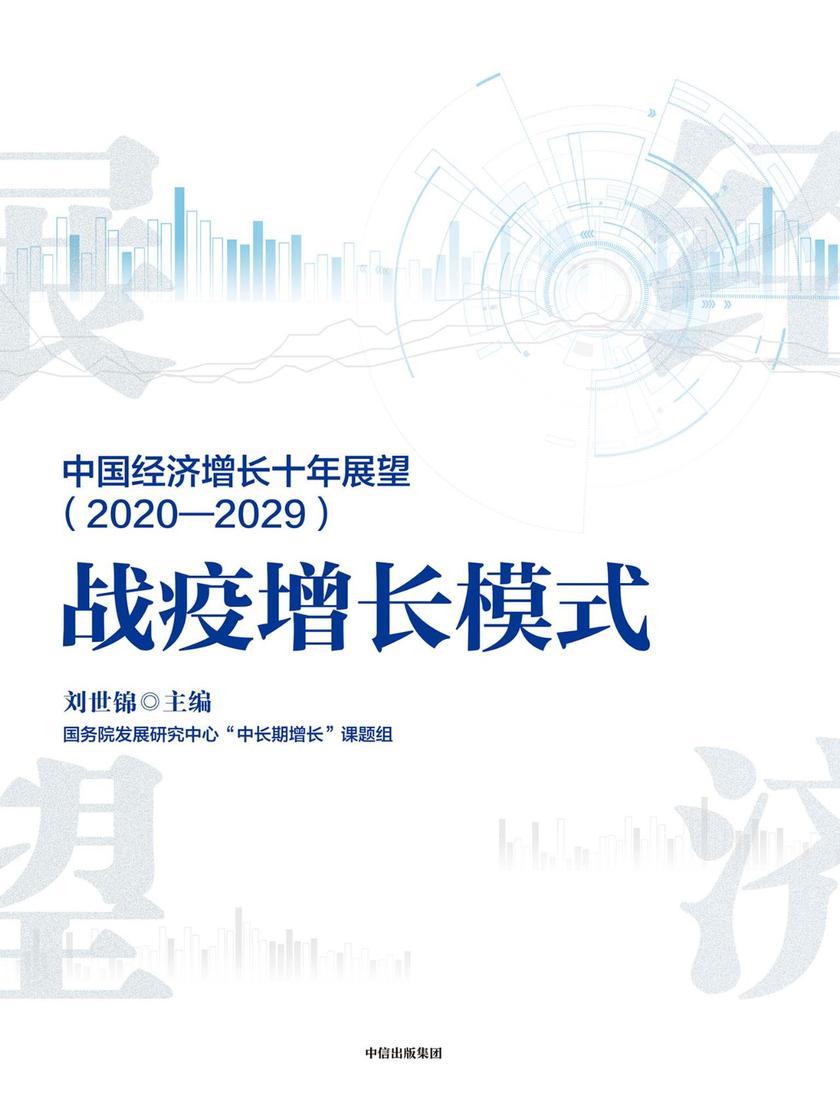 中国经济增长十年展望(2020-2029):战疫增长模式