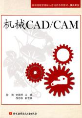机械CAD  CAM(试读本)