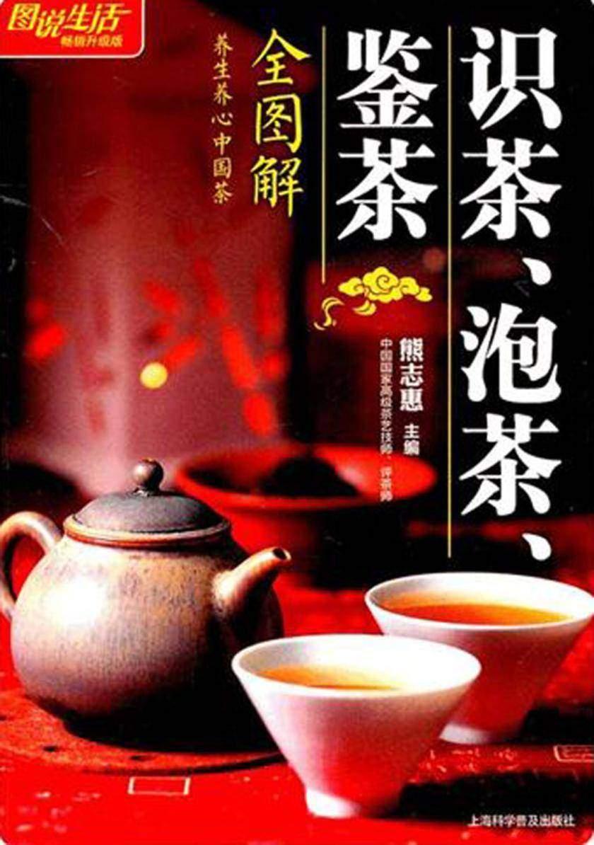 识茶、泡茶、鉴茶全图解(仅适用PC阅读)