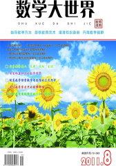 数学大世界·教师适用 月刊 2011年08期(电子杂志)(仅适用PC阅读)