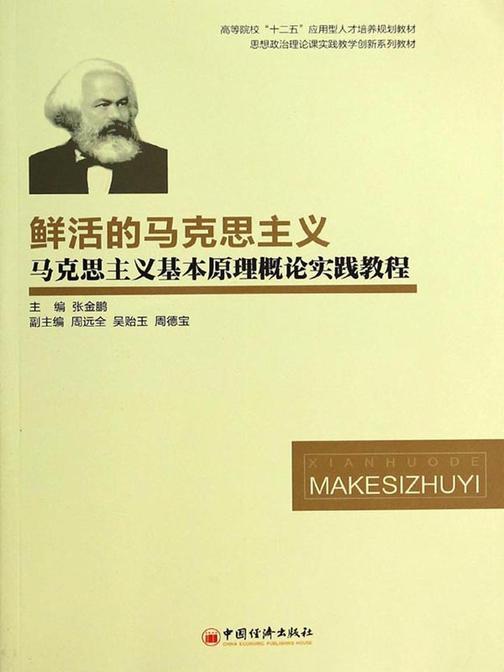 """鲜活的马克思主义:""""马克思主义基本原理概论""""实践教程"""