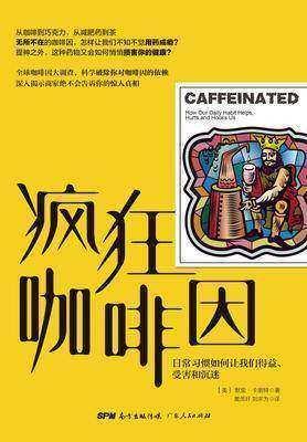 疯狂咖啡因:日常习惯如何让我们得益、受害和沉迷