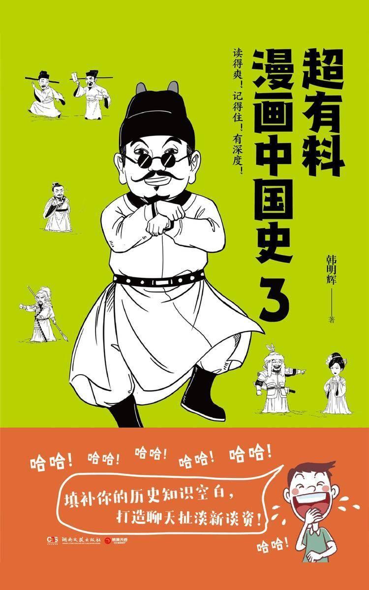 超有料漫画中国史.3