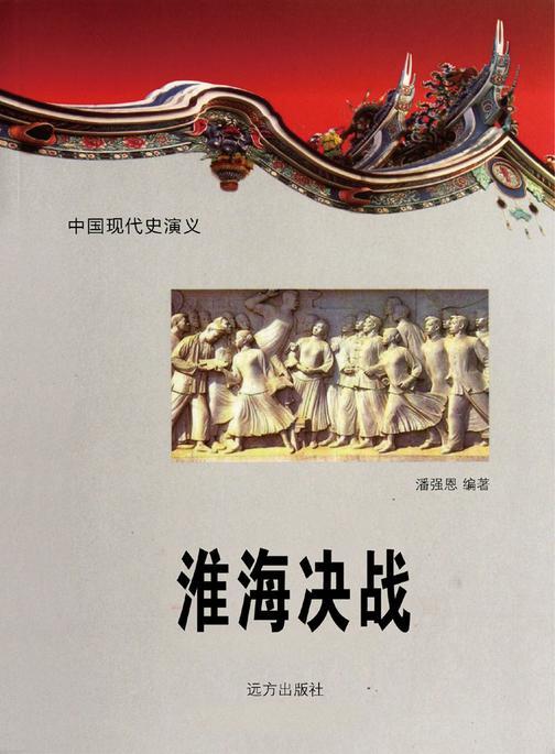 淮海决战.第二十五卷