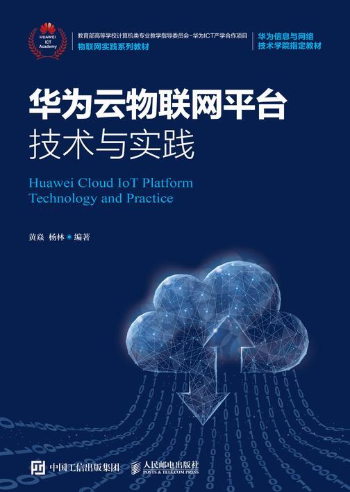 华为云物联网平台技术与实践