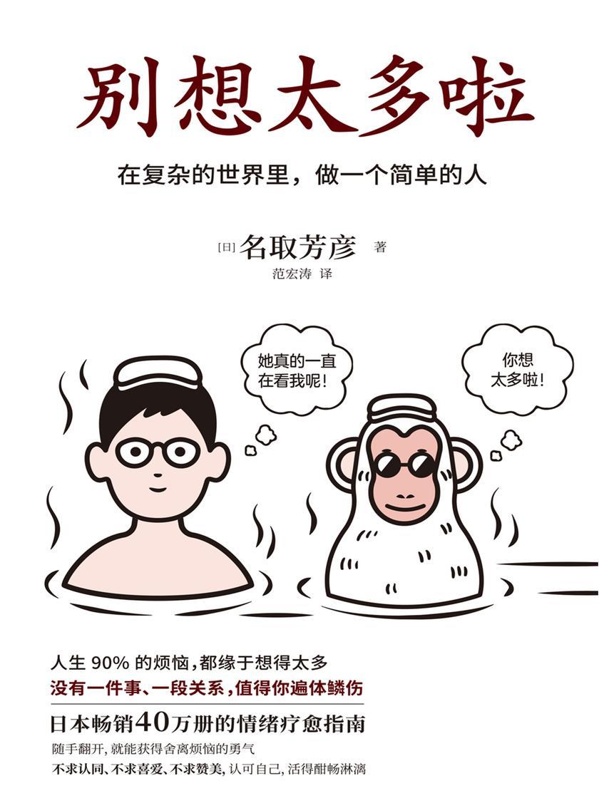 """《别想太多啦》(日本畅销40万册的情绪疗愈指南!听日本超人气""""傻和尚""""讲讲生活禅,在复杂的世界里,做一个简单的人)"""