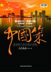 中国策第2辑