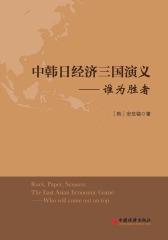 中韩日经济三国演义:谁为胜者