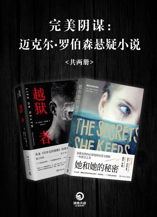完美阴谋:迈克尔·罗伯森悬疑小说集(全2册)
