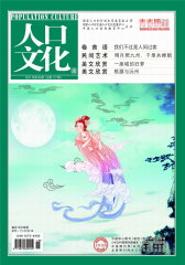 青春期健康·人口文化 月刊 2011年09期(电子杂志)(仅适用PC阅读)