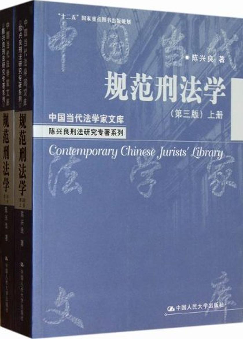 规范刑法学(第三版)(上下册)(仅适用PC阅读)
